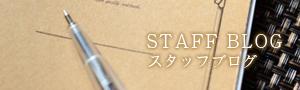 SHAREスタッフブログ